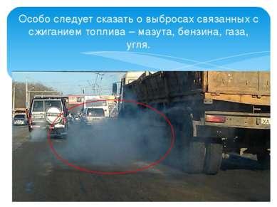 Особо следует сказать о выбросах связанных с сжиганием топлива – мазута, бенз...