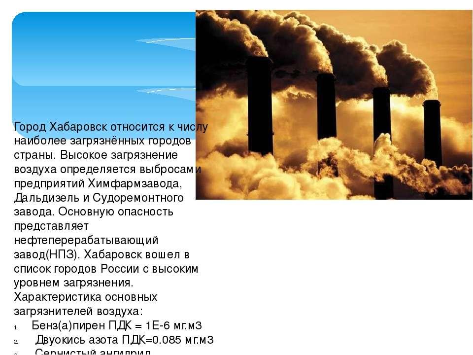Город Хабаровск относится к числу наиболее загрязнённых городов страны. Высок...