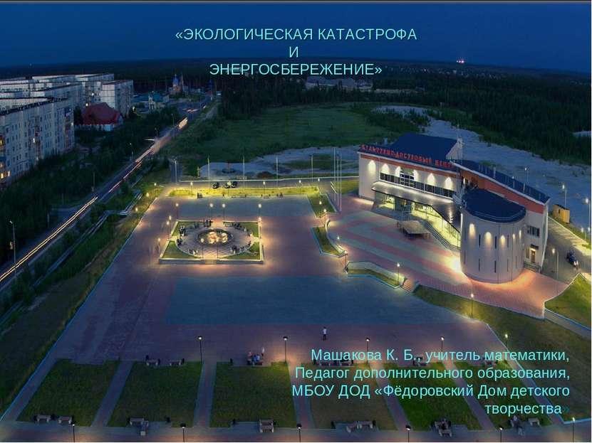 Машакова К. Б., учитель математики, Педагог дополнительного образования, МБОУ...