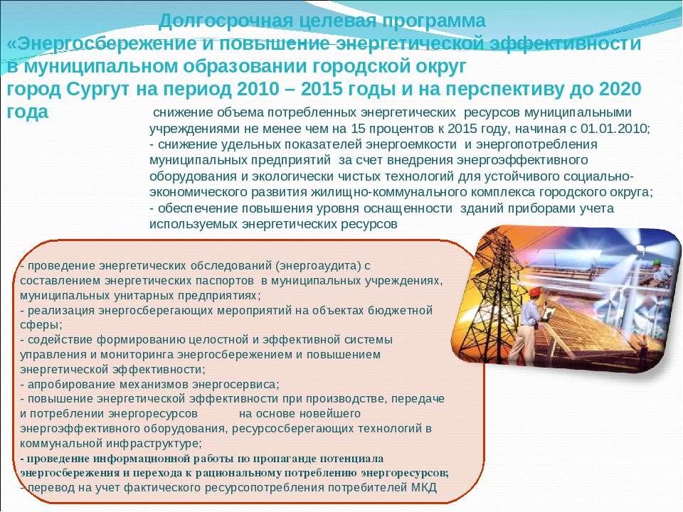 Долгосрочная целевая программа «Энергосбережение и повышение энергетической э...