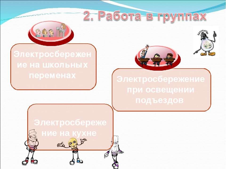 Электросбережение при освещении подъездов Электросбережение на школьных перем...