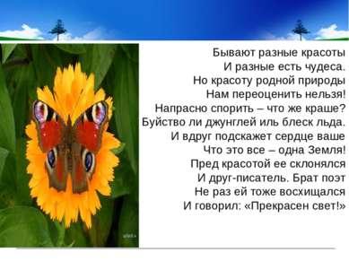 Бывают разные красоты И разные есть чудеса. Но красоту родной природы Нам пер...