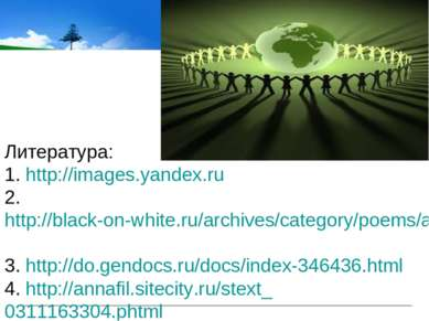 Литература: 1. http://images.yandex.ru 2. http://black-on-white.ru/archives/c...