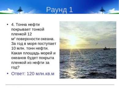Раунд 1 4. Тонна нефти покрывает тонкой пленкой 12 м2поверхности океана. За ...