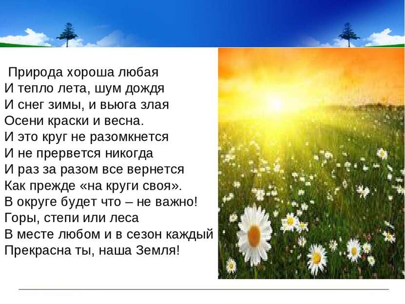 Природа хороша любая И тепло лета, шум дождя И снег зимы, и вьюга злая Осени ...