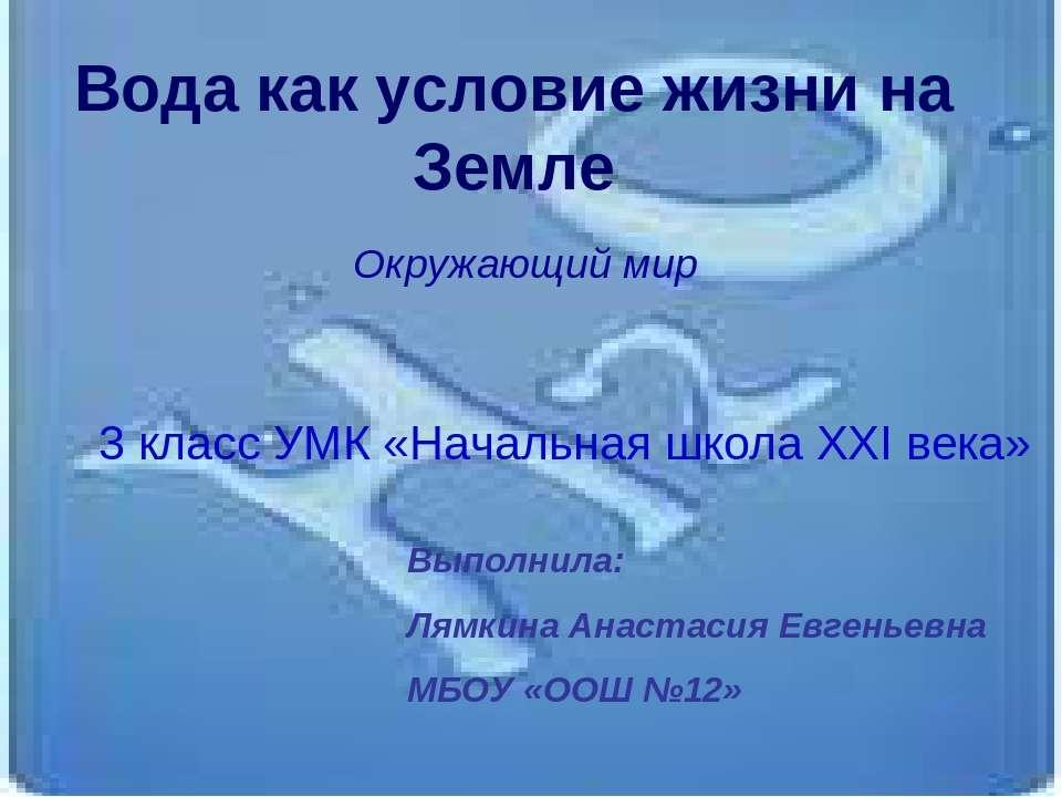 Вода как условие жизни на Земле Окружающий мир 3 класс УМК «Начальная школа X...