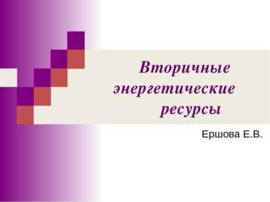Вторичные энергетические ресурсы Ершова Е.В.