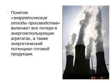 Понятие «энергетические отходы производства» включает все потери в энергоиспо...