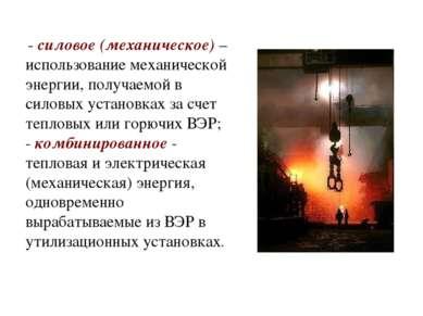- силовое (механическое) – использование механической энергии, получаемой в с...