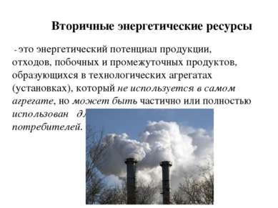 Вторичные энергетические ресурсы - это энергетический потенциал продукции, от...