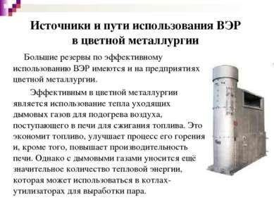 Источники и пути использования ВЭР в цветной металлургии Большие резервы по э...
