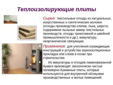 Теплоизолирующие плиты Сырье: текстильные отходы из натуральных, искусственны...