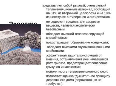 Эковата представляет собой рыхлый, очень легкий теплоизоляционный материал, с...