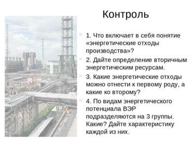 Контроль 1. Что включает в себя понятие «энергетические отходы производства»?...