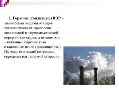 1. Горючие (топливные) ВЭР – химическая энергия отходов технологических проце...