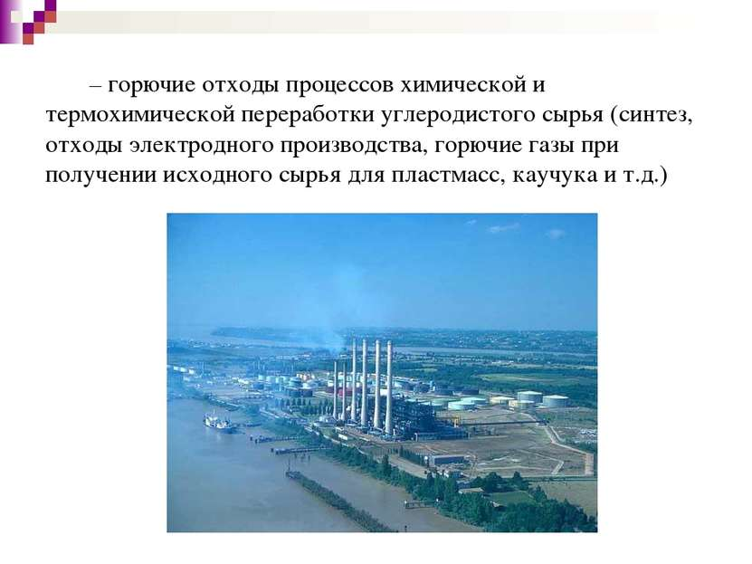 – горючие отходы процессов химической и термохимической переработки углеродис...