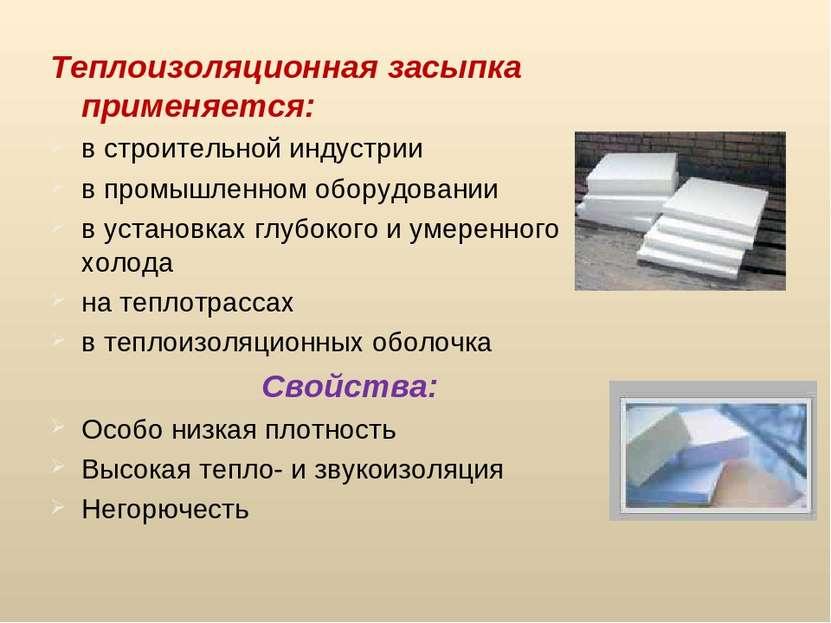 Теплоизоляционная засыпка применяется: в строительной индустрии в промышленно...