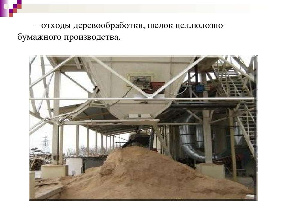 – отходы деревообработки, щелок целлюлозно-бумажного производства.