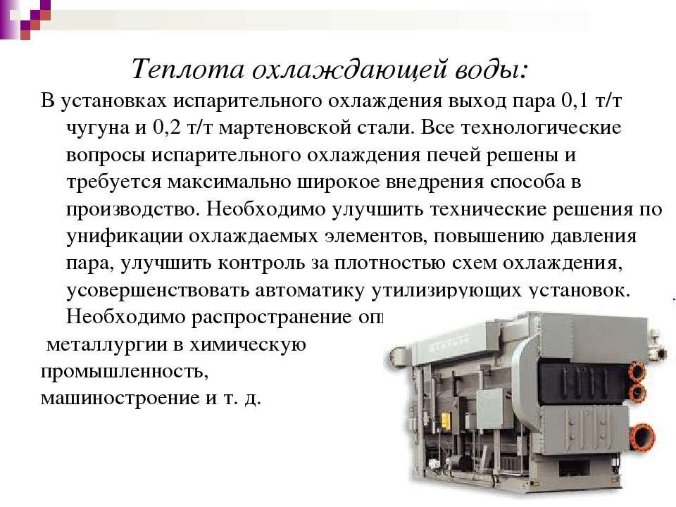 Теплота охлаждающей воды: В установках испарительного охлаждения выход пара 0...
