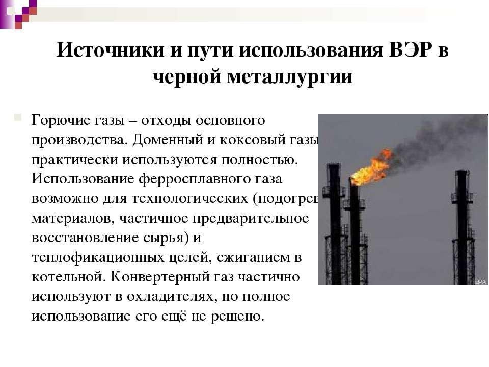 Источники и пути использования ВЭР в черной металлургии Горючие газы – отходы...