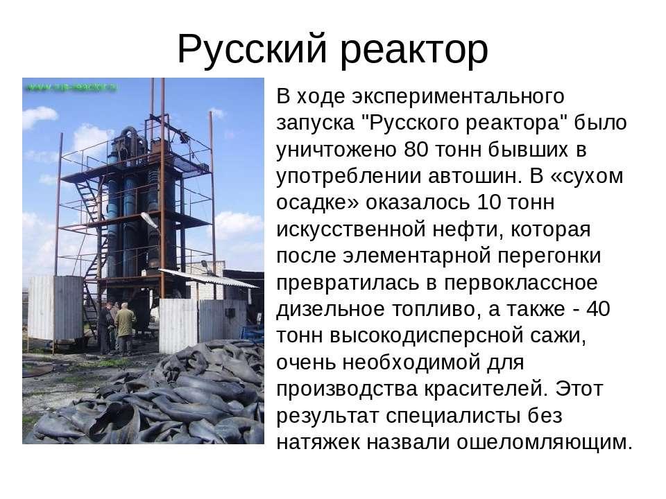 """Русский реактор В ходе экспериментального запуска """"Русского реактора"""" было ун..."""