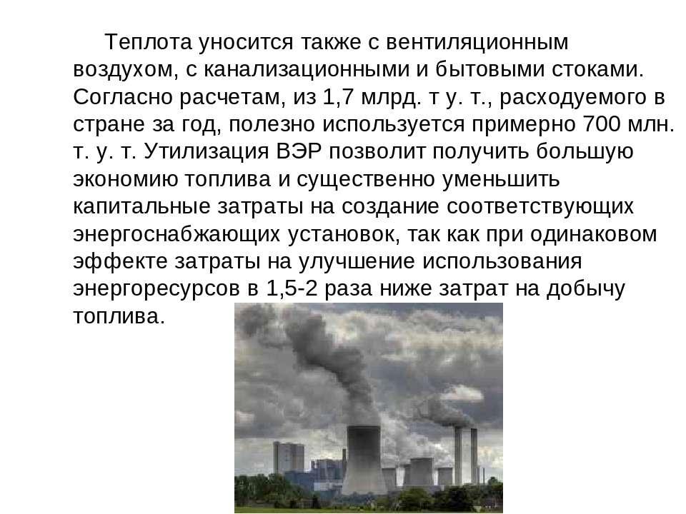 Теплота уносится также с вентиляционным воздухом, с канализационными и бытовы...