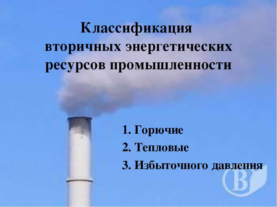 Классификация вторичных энергетических ресурсов промышленности 1. Горючие 2. ...