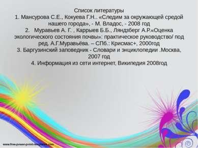 Список литературы 1. Мансурова С.Е., Кокуева Г.Н.. «Следим за окружающей сред...