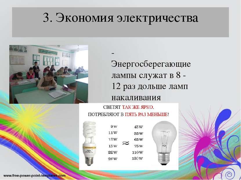 3. Экономия электричества - Энергосберегающие лампы служат в 8 - 12 раз дольш...