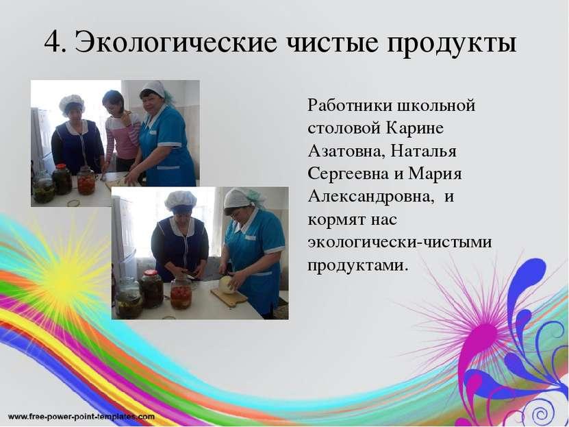 4. Экологические чистые продукты Работники школьной столовой Карине Азатовна,...