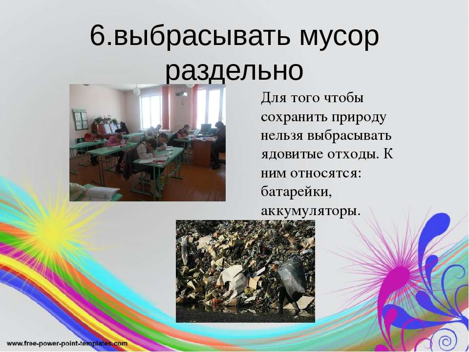 6.выбрасывать мусор раздельно Для того чтобы сохранить природу нельзя выбрасы...
