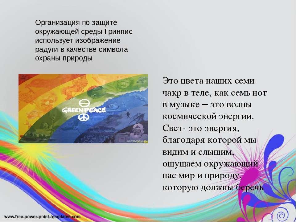Организация по защите окружающей среды Гринпис использует изображение радуги ...
