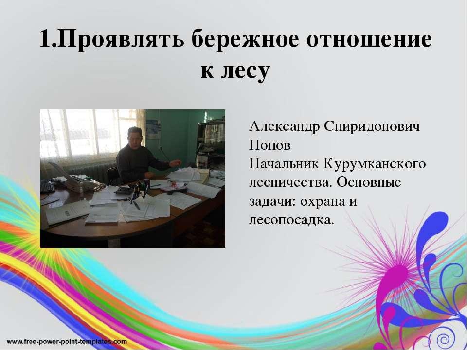 1.Проявлять бережное отношение к лесу Александр Спиридонович Попов Начальник ...