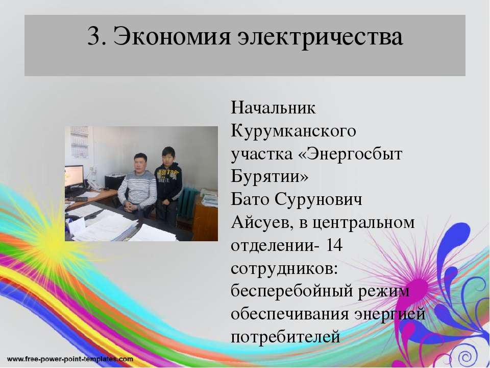 3. Экономия электричества Начальник Курумканского участка «Энергосбыт Бурятии...