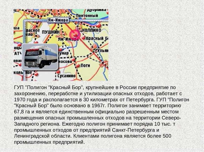 """ГУП """"Полигон """"Красный Бор"""", крупнейшее в России предприятие по захоронению, п..."""