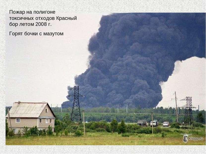 Пожар на полигоне токсичных отходов Красный бор летом 2008 г. Горят бочки с м...