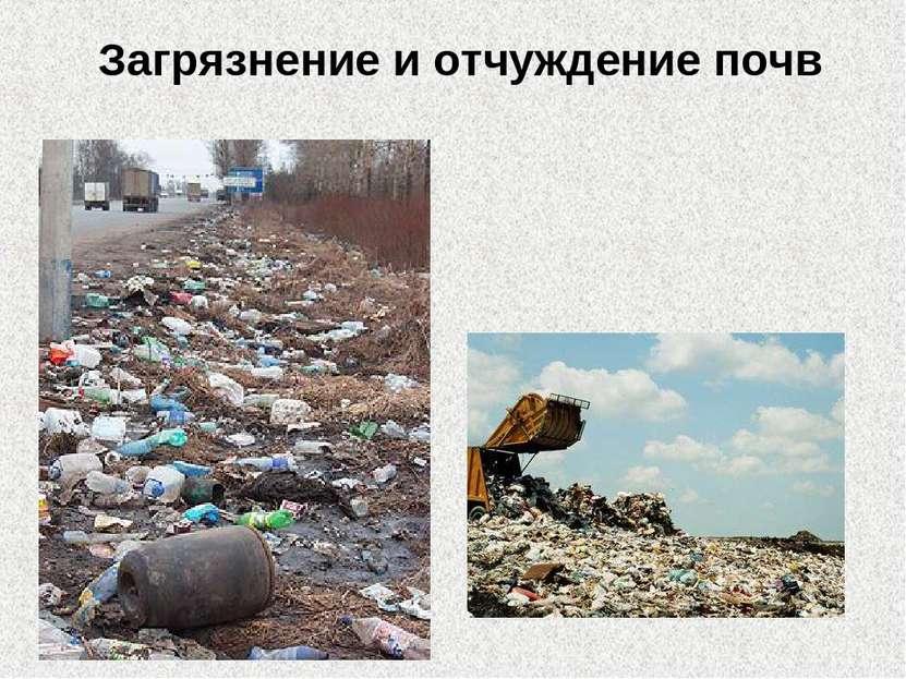 Загрязнение и отчуждение почв