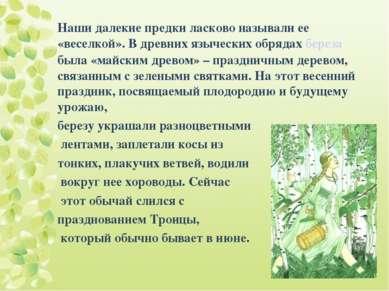 Наши далекие предки ласково называли ее «веселкой». В древних языческих обряд...