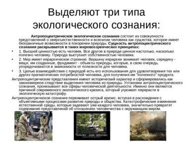 Выделяют три типа экологического сознания: Антропоцентрическое экологическое ...