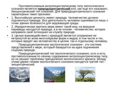 Противоположным антропоцентрическому типу экологического сознания является пр...