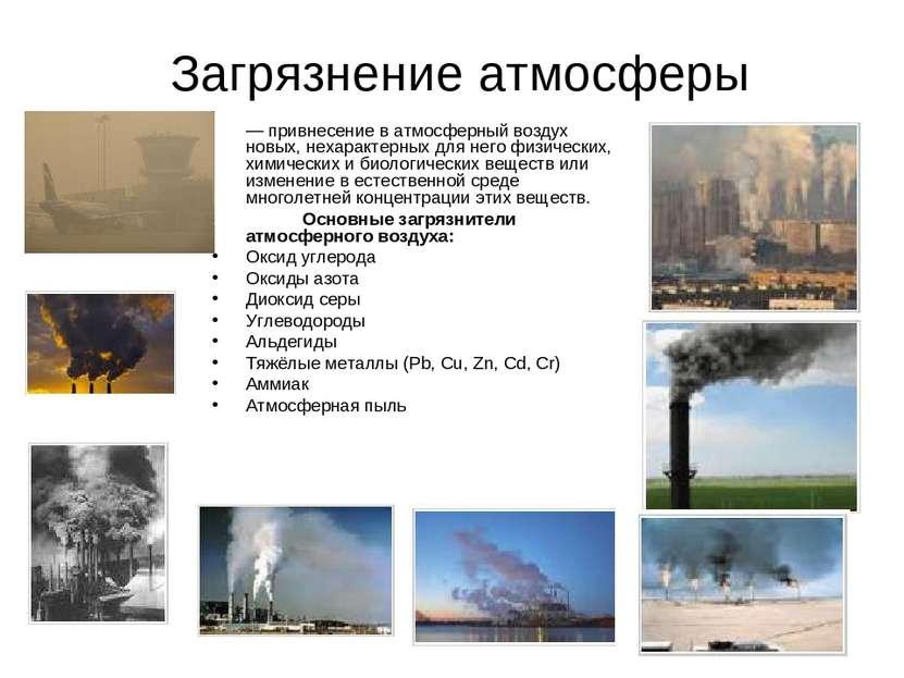 Загрязнение атмосферы — привнесение в атмосферный воздух новых, нехарактерных...