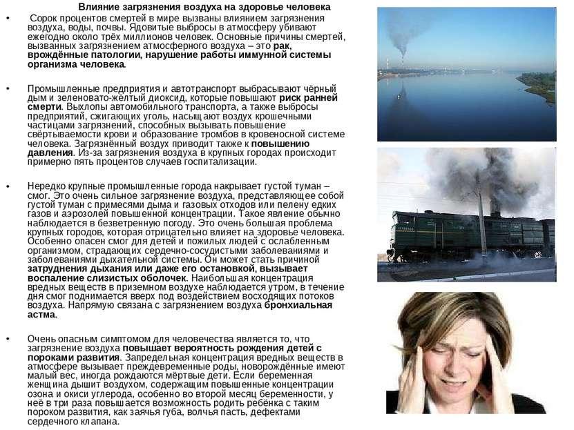 Влияние загрязнения воздуха на здоровье человека Сорок процентов смертей в ми...