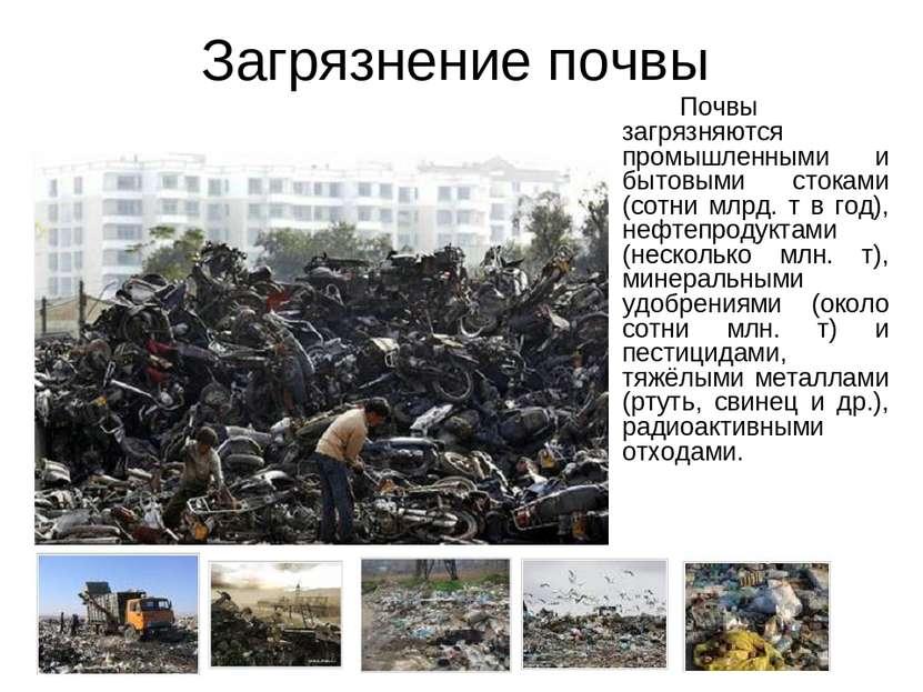 Загрязнение почвы Почвы загрязняются промышленными и бытовыми стоками (сотни ...