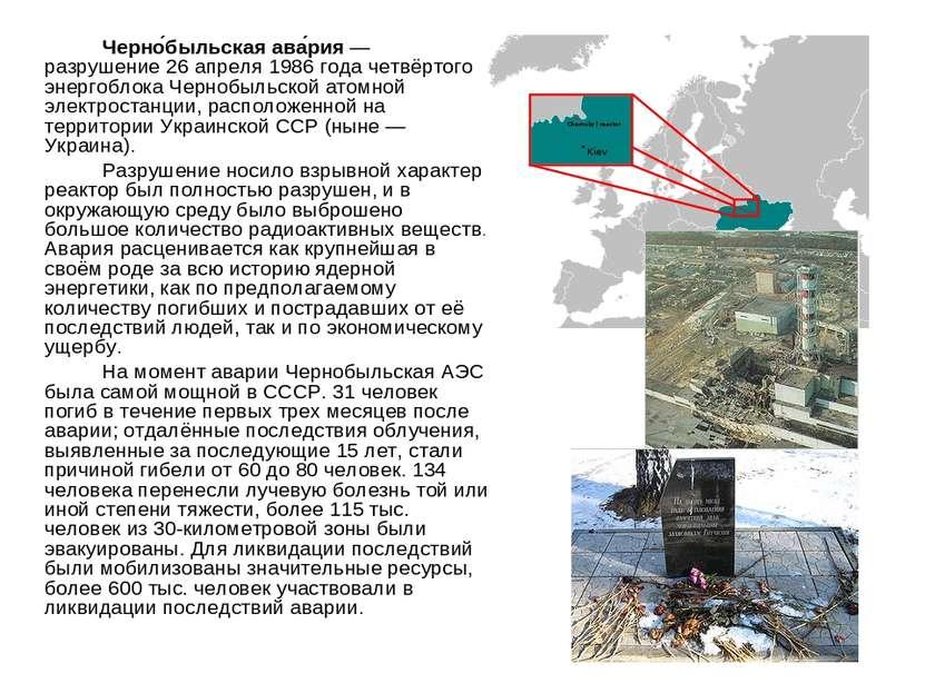 Черно быльская ава рия — разрушение 26 апреля 1986 года четвёртого энергоблок...