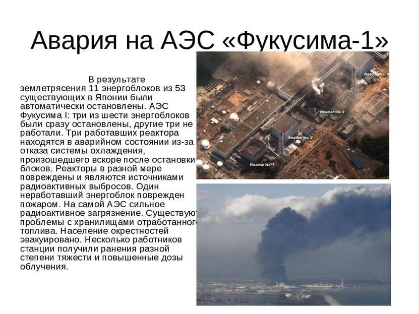 Авария на АЭС «Фукусима-1» В результате землетрясения 11 энергоблоков из 53 с...