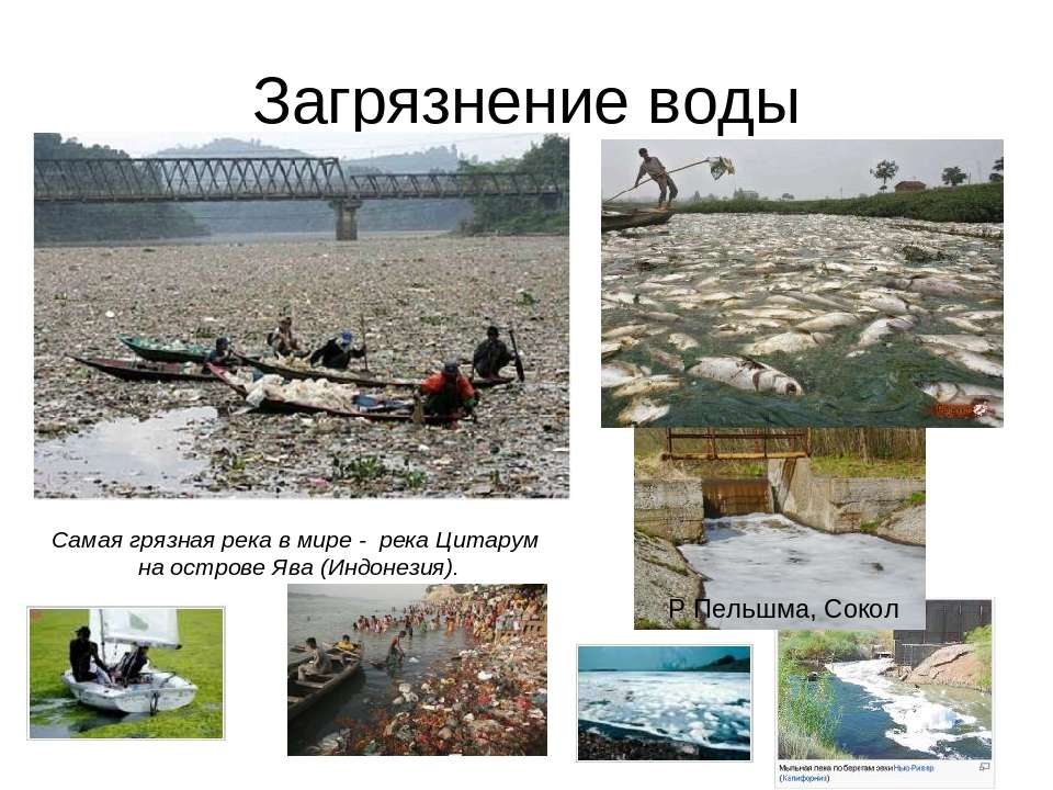 Загрязнение воды Самая грязная река в мире - река Цитарум на острове Ява (Инд...