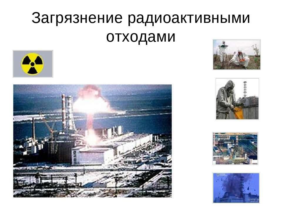 Загрязнение радиоактивными отходами