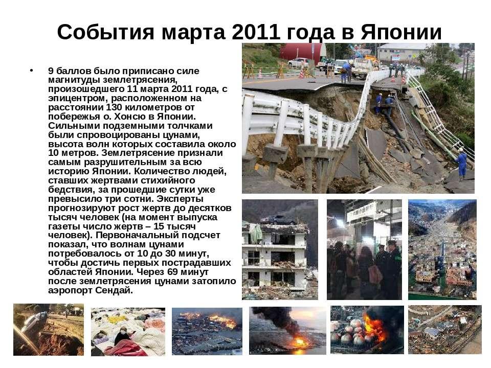 События марта 2011 года в Японии 9 баллов было приписано силе магнитуды земле...