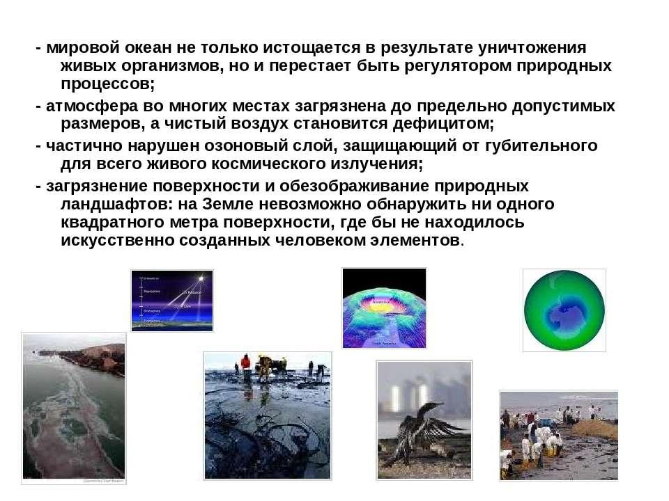 - мировой океан не только истощается в результате уничтожения живых организмо...