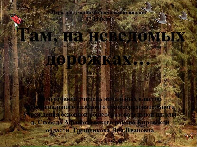 Грибная карусель 10 Я родился в день дождливый Под осиной молодой. Круглый, г...